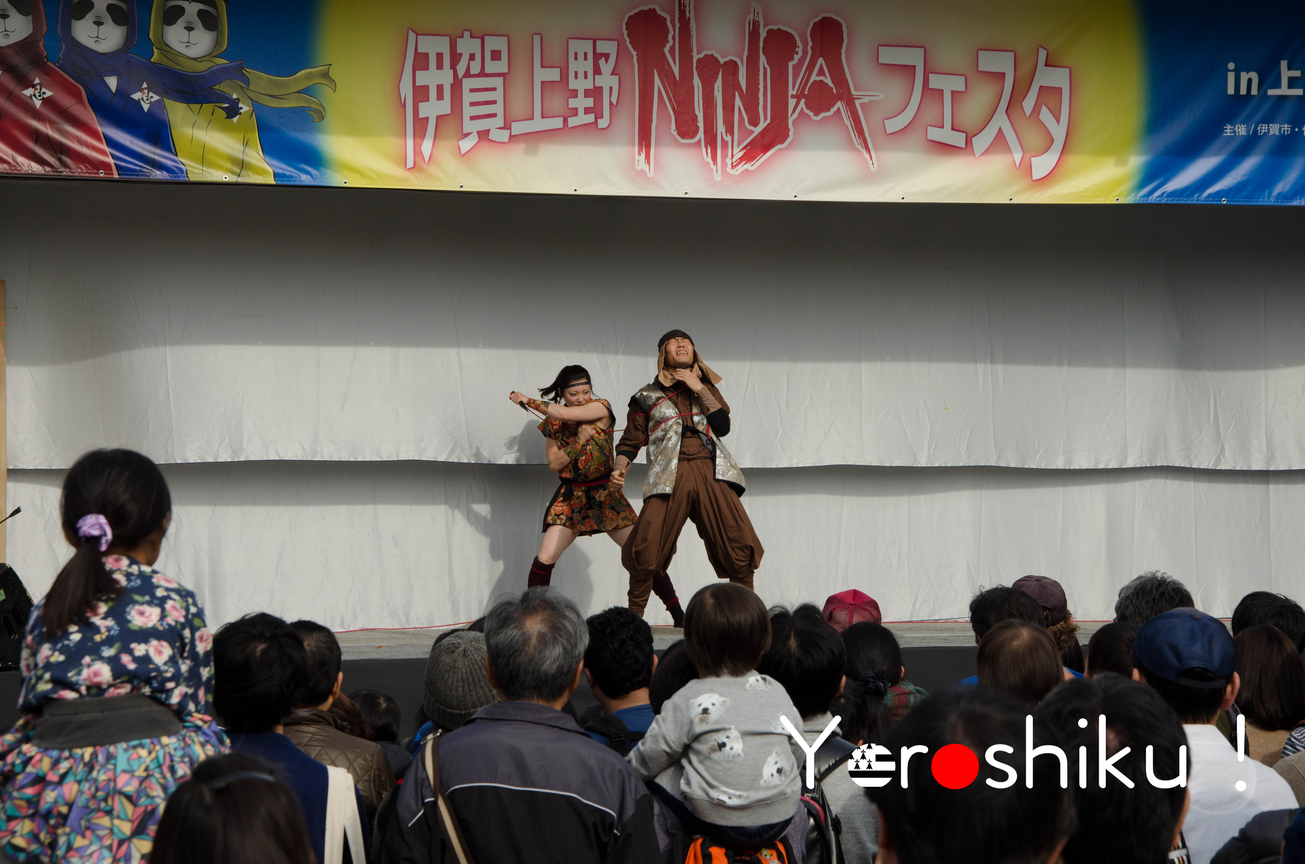 iga-ueno-ninja-festa-2-yoroshiku