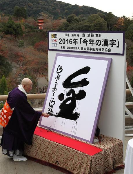 kanji 2016 kin