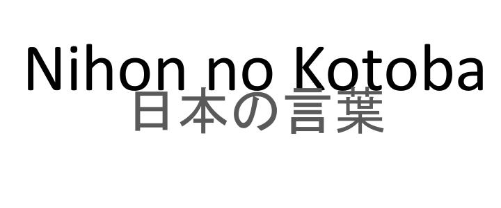 Le kanji de l'année 2016