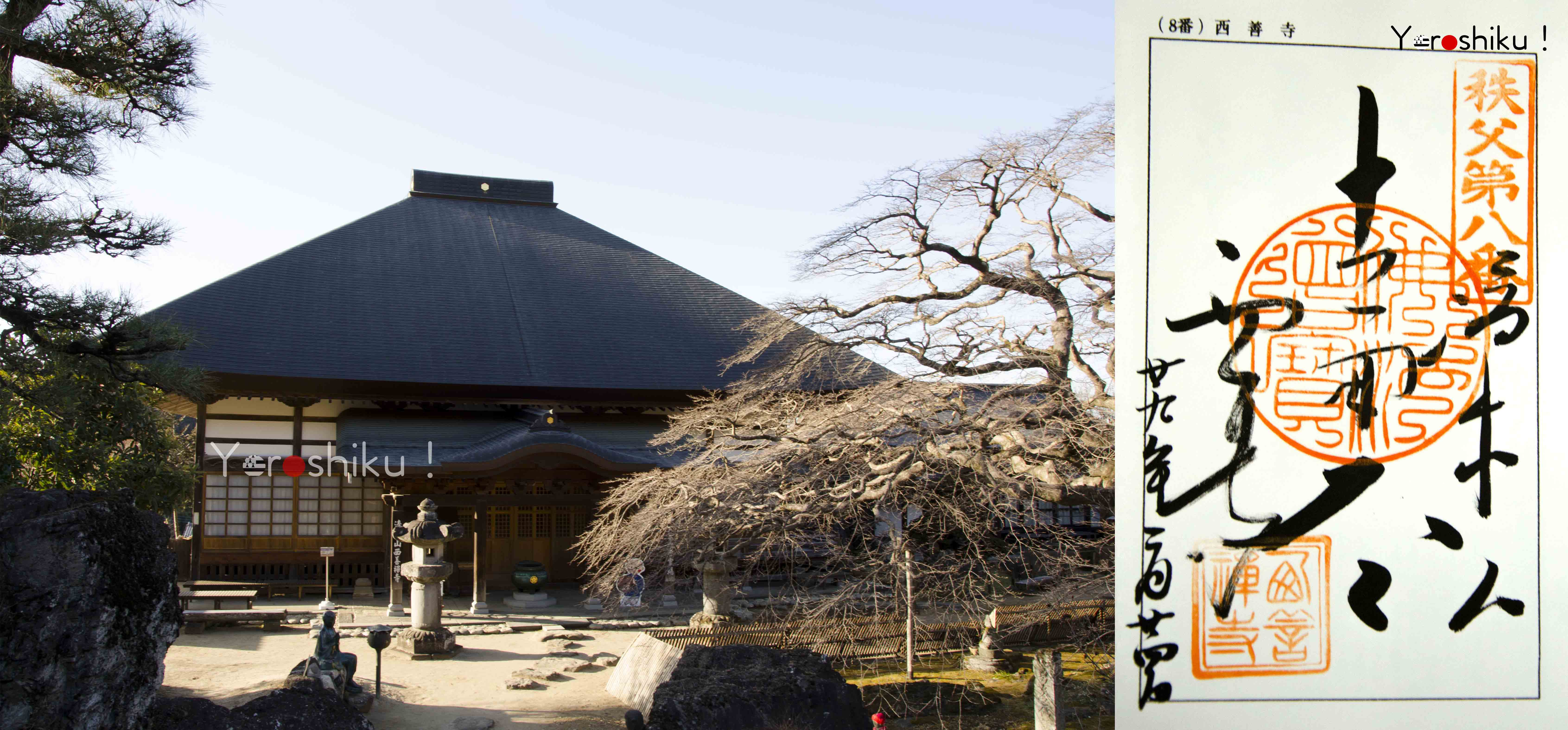 Saizenji pèlerinage de Chichibu