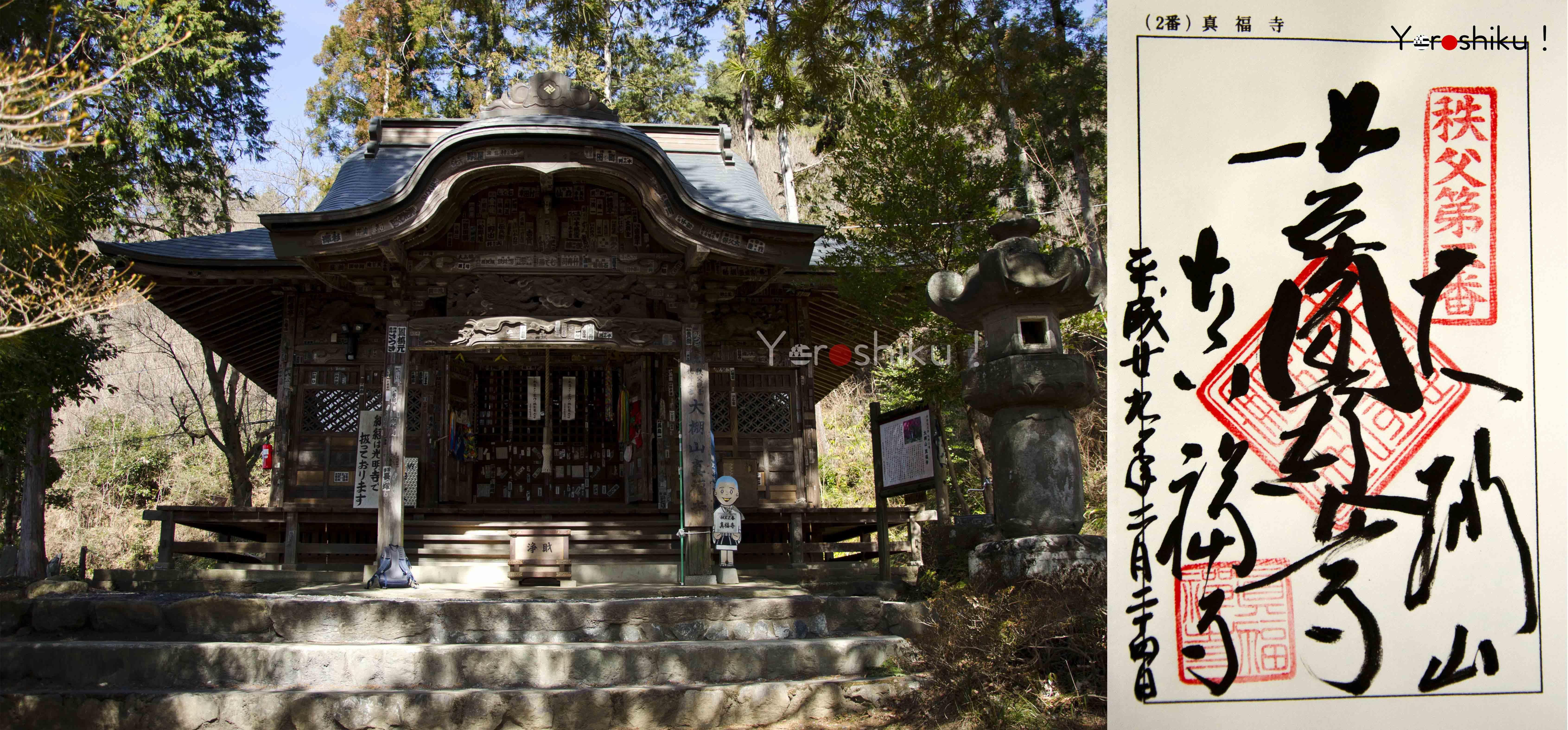 Shinpukuji pèlerinage de Chichibu