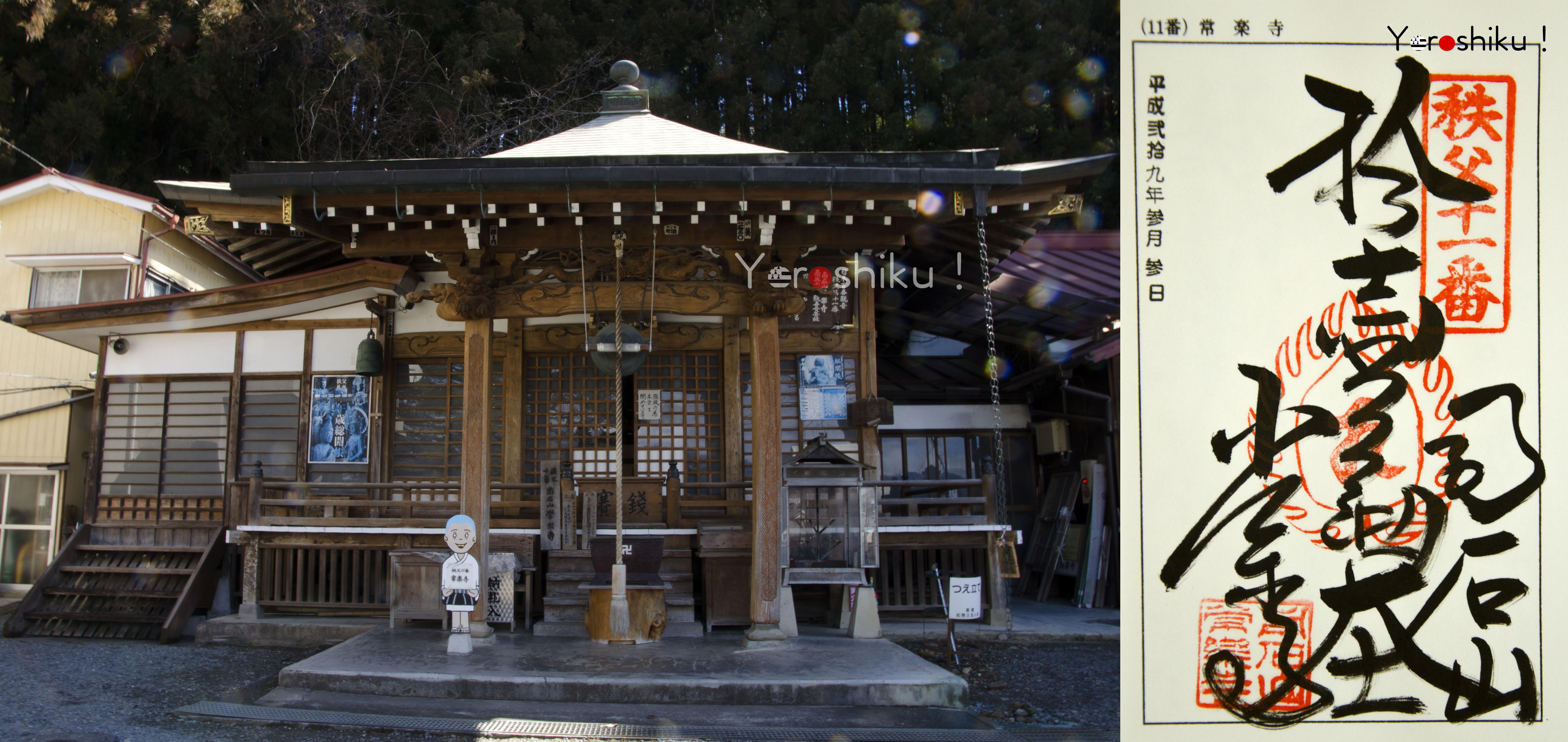 Jôrakuji pèlerinage chichibu