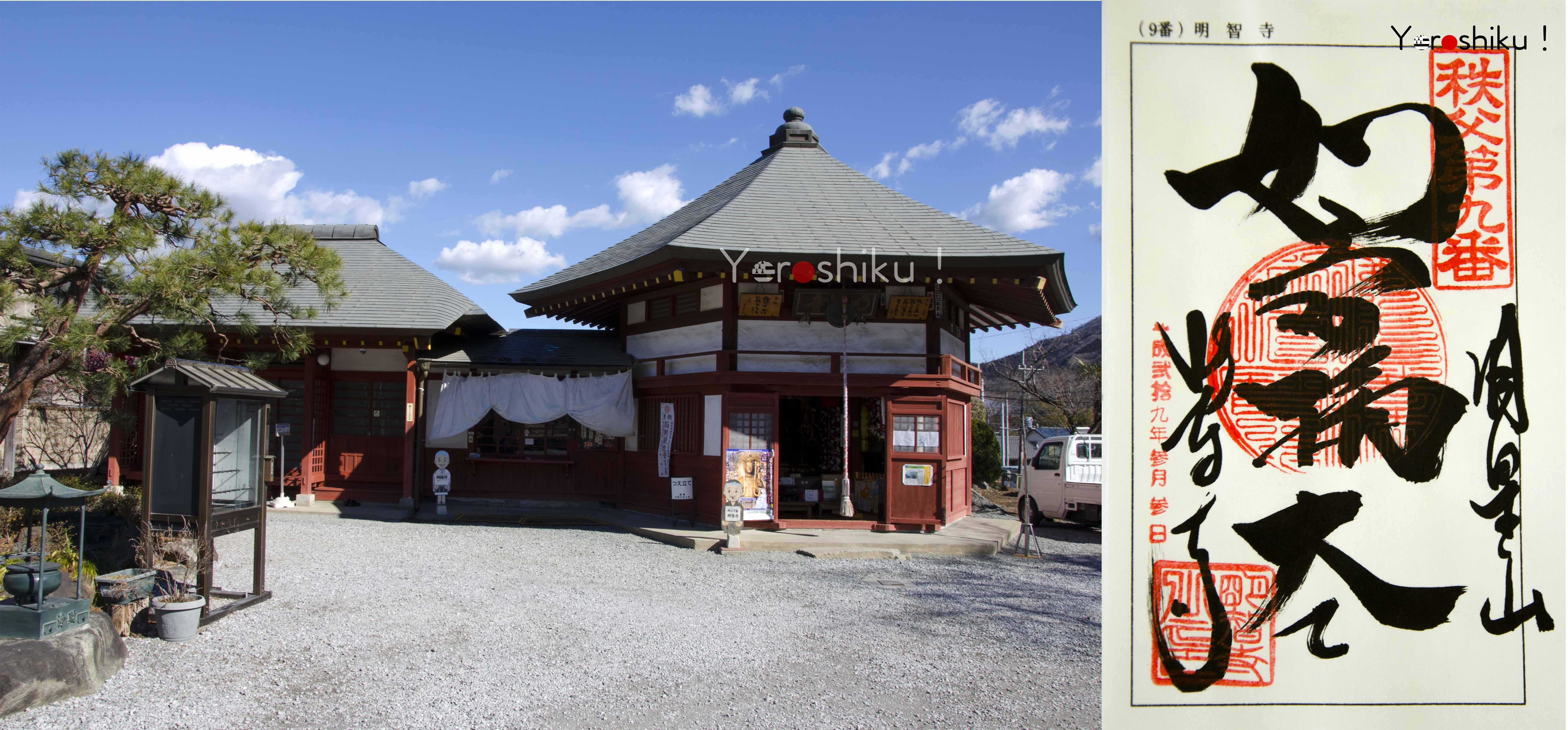 Akechiji pèlerinage chichibu